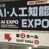 18/04/05 【展示会】AI EXPO(ビックサイト)セミナー聴講