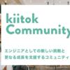 Slackでkiitokしよう。kiitok Community@Slackはじめます(ただし初期はmeet up参加者限定)