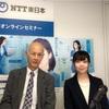 「IoT・AIによる物流業界」「フィンテックで変わる世界経済」|NTT東日本オンラインセミナー