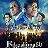 連休最終日『Fukusima 50』を鑑賞してみました