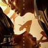 韓国ドラマ「トラップ〜最も残酷な愛〜」感想 / イ・ソジン主演 衝撃の展開が待っているミステリーサスペンス