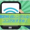韓国wifiレンタルならココがおすすめ!超優秀なwifi5選