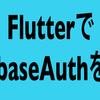 FlutterとFirebaseAuthを使ったログインフォーム