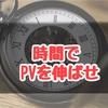 【効率の良いPVの伸ばし方】ブログ始めたては時間がPVを伸ばしてくれる!