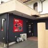 焼肉 十楽 連島店