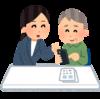 【格安】シルバー世代向けスマホの作り方【Android】