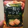 ヤマザキビスケット 一粒のレシピ 海老のアヒージョ味  食べてみました