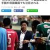 12年ぶり首位のC大阪・尹晶煥監督の手腕が母国韓国でも注目される記事から考える軽めの前半戦振り返り