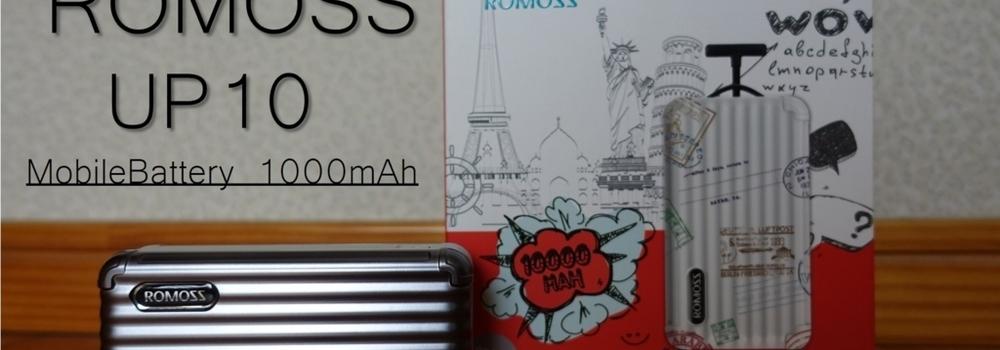 【レビュー】 可愛すぎるモバイルバッテリー「ROMOSS UP10モバイルバッテリー」を購入したのでレビュー!