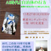 11月27日 「AI時代と自治体の行方」を開催