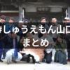 インフルエンサー集結イベント@周防大島、参加レポートです!