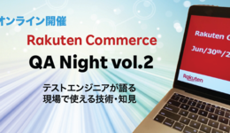 オンラインイベント Rakuten Commerce QA Night vol.2