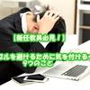 【新任教員必見】第3回私学初任者研修~トラブル対応のスキル~