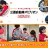 【懸賞】キッザニア甲子園 チケット 三菱自動車