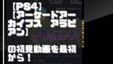 【初見動画】PS4【アーケードアーカイブス アラビアン】を遊んでみての感想!