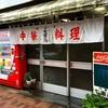 【厳選】高円寺で激安「ワンコインラーメン」ならここ!そんな店10選!