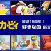 放送18周年!アニメ「星のカービィ」を振り返る!好きな回ベスト15
