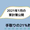 2021年1月の家計簿!手取り17万2,000円で21%個人貯金しました。