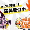 第2回開催!「うすた京介 漫画賞」「矢吹健太朗 漫画賞」応募受付開始!!