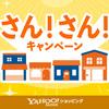 【Yahoo!ショッピング(PayPayモール)】ゾロ目の日限定クーポン!日曜日でポイントアップ!おトクなキャンペーンを開催・各種クーポン・5のつく日など