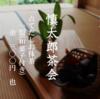 「慎太郎茶会」