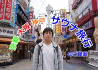 ヨッピーが京都・大阪・神戸をまたぐ「サウナ旅行」に出掛けてきた