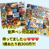 ディズニー 英語絵本!今なら1冊あたり約200円?!男の子うけも女の子うけも期待できる⁉️