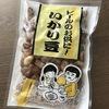 業務スーパーおすすめ!1袋78円の「いかり豆」が激ウマ!いかり豆の皮を食べる派?食べない派?