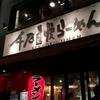【食レポ】巣鴨 千石自慢ラーメン 本店のラーメンを食べてみた。