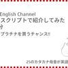 高橋ダン English Channel 金を売ってプラチナを買うチャンス!!(11月17日)