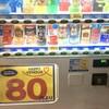 俺の BIG-A。UCC缶コーヒー80円。他の商品も100円。自販機はほんとはこの価格で稼動できる。 HAPPY VENDOR 80円より。