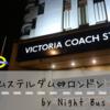 アムステルダムとロンドンを夜行バスで往復したらむちゃくちゃ辛かった話。