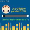 つとむ先生のpandasドリル【先頭2行と末尾1行を確認するには?】