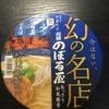【レビュー】日清食品 幻の名店 元祖のぼる屋を食す!