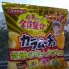 カラムーチョ奇跡のミックス味買ってみた!