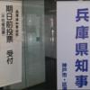 明日7月2日は兵庫県知事選挙です。筆者期日前投票に行ってきました。