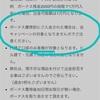 FIVE STARS OPTIONの入会特典で0〜8500円ゲット♪♪①