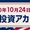 【オンラインセミナー】楽天証券主催 株式投資アカデミーYoutube配信予定
