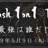 Clash 1on1 TH9 参戦記録