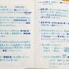『法規』『施工』の勉強ノート