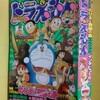 「ドラえもん総集編」2012年春号