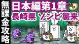 日本編第1章 長崎県 ゾンビ襲来【無課金攻略】にゃんこ大戦争