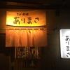 ありまさに蕎麦を食べに行ってきた!in目黒区緑ヶ丘