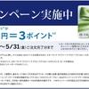 入会キャンペーンクリアに最適!アメックスの百貨店ギフトカード購入キャンペーン