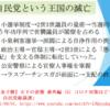 21世紀にこの日本をぶち壊した「内政と外交の〈永久〉戦犯」安倍晋三と菅 義偉は日本の政治から追放,コロナ・ウイルスとの戦いには緒戦から敗北していた自民党は国民たちの命も財産も守れない体たらく政権