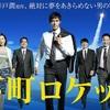 ★ドラマ「下町ロケット」(第2弾)が今年10月期に放送。