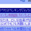 パイパンなんて言わない(1871)で…廃藩置県でオマッ!