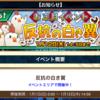 イベントクエスト、「酉翼天翔」をプレイ!