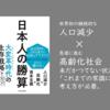 【図解レビュー】日本人の勝算ー人口減少×高齢化×資本主義(著者:デービッド・アトキンソン)のロジックを図解