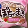 モンテール 小さな洋菓子店 ぽちゃまる イチゴみるく 食べてみた。
